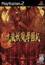 【送料無料】【中古】PS2 プレイステーション2 九龍妖魔學園紀 通常版