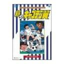 【送料無料】【中古】新・キャプテン翼 DVD BOX