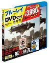 【中古】第9地区 Blu-ray&DVDセット(初回限定生産)/シャールト・コプリー、デヴィッド・ジェームズ、ジェイソン・コープ、ヴァネッサ・ハイウッド、ニール・ブロムカンプ