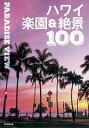 【中古】PARADISE VIEW ハワイ楽園&絶景100 (絶景100シリーズ)/朝日新聞出版