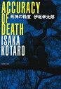 【中古】死神の精度 (文春文庫)/伊坂 幸太郎