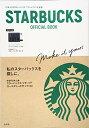 【中古】STARBUCKS OFFICIAL BOOK【本誌限定スターバックス カードつき】 (バラエティ)