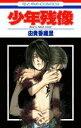 【中古】少年残像-Boy's next door (花とゆめCOMICS)/由貴 香織里