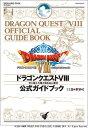 【中古】ドラゴンクエスト8 公式ガイドブック 上巻 ~世界編~ (SE-MOOK)/Studio BentStuff
