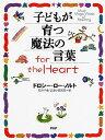 【中古】子どもが育つ魔法の言葉for the Heart/ドロシー・ロー ノルト、Dorothy Law Nolte、石井 千春、武者小路 実昭