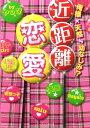 【中古】近距離恋愛-俺様×天然〓幼なじみ!? (ケータイ小説文庫)/やっぴ