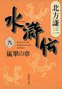 【中古】水滸伝 9 嵐翠の章 (集英社文庫 き- 3-52)