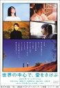 【中古】世界の中心で、愛をさけぶ スタンダード・エディション [DVD]/大沢たかお、柴咲コウ、長澤まさみ、森山未來、山崎努、行定勲