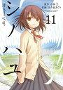 【中古】シノハユ(11) (ビッグガンガンコミックススーパー)/小林 立、五十嵐 あぐり
