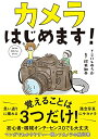 【中古】カメラはじめます! (サンクチュアリ出版)/こいしゆうか、鈴木知子