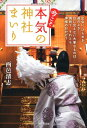 【中古】今こそ本気の神社まいり/西邑 清志