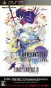 【中古】ファイナルファンタジーIV コンプリートコレクション - PSP