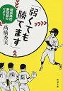 【中古】「弱くても勝てます」: 開成高校野球部のセオリー (新潮文庫)/高橋 秀実