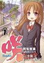 【中古】咲 Saki 阿知賀編 episode of side-A (1) (ガンガンコミックス)/五十嵐 あぐり、小林 立