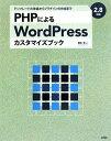 【中古】PHPによるWordPressカスタマイズブック—2.8対応 テンプレートの改造からプラグインの作成まで