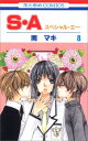 【中古】S・A 第8巻-スペシャル・エー (花とゆめCOMICS)/南 マキ