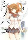 【中古】シノハユ(3) (ビッグガンガンコミックススーパー)/小林立、五十嵐あぐり