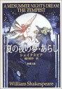 【中古】夏の夜の夢・あらし (新潮文庫)/シェイクスピア、William Shakespeare、福田 恒存