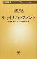 【中古】チャイナハラスメント: 中国にむしられる日本企業 (新潮新書)
