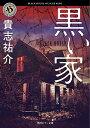【中古】黒い家 (角川ホラー文庫)/貴志 祐介