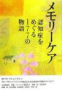 【中古】メモリーケア-認知症をめぐる177の物語/コムスンプレス