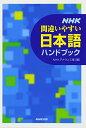 【中古】NHK間違いやすい日本語ハンドブック