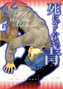 【中古】死にぞこないの青 暗いところで待ち合わせ(バーズコミックススペシャル)/乙一、山本 小鉄子