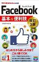 ショッピングiface 【中古】今すぐ使えるかんたんmini Facebook フェイスブック 基本&便利技[改訂3版]