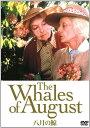 【中古】八月の鯨 [DVD]/リリアン・ギッシュ、ベティ・デイヴィス、ヴィンセント・プライス、アン・サザーン、ハリー・ケリー・ジュニア、リンゼイ・アンダーソン