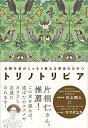 【中古】トリノトリビア 鳥類学者がこっそり教える 野鳥のひみつ/川上 和人、マツダ ユカ、三上 かつら、川嶋 隆義