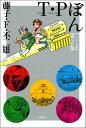 【中古】T・Pぼん スペシャル版 第2巻 (2) (希望コミックス)/藤子・F・不二雄