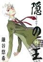 【中古】隠の王 7 (7) (Gファンタジーコミックス)/鎌谷 悠希