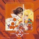 【中古】聖刻覇伝 ラシュオーンの嵐 CDシネマ2「運命の出会い」