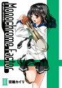 【中古】モノクローム・ファクター 3 (BLADEコミックス)/空廼カイリ