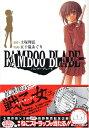 【中古】BAMBOO BLADE (1) (ヤングガンガンコミックス)