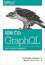 【中古】初めてのGraphQL -Webサービスを作って学ぶ新世代API/Eve Porcello、Alex Banks、尾崎 沙耶、あんどうやすし