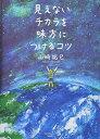 【中古】見えないチカラを味方につけるコツ (Sanctuary books)/山崎 拓巳
