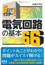 【中古】6日でマスター!電気回路の基本66/松原 洋平