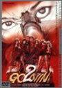 【中古】GONIN2 デラックス版 [DVD]/緒形拳、余貴美子、大竹しのぶ、喜多嶋舞、石井隆