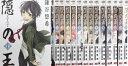 【中古】隠の王 コミック 全14巻完結セット (Gファンタジーコミックス)/鎌谷 悠希