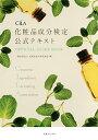 【中古】化粧品成分検定公式テキスト/化粧品成分検定協会