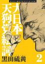 【中古】新装版 大日本天狗党絵詞(2) (アフタヌーンKC) 黒田 硫黄
