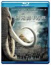 【中古】紀元前1万年 [Blu-ray] [Blu-ray]
