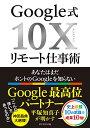 【中古】Google式10Xリモート仕事術--あなたはまだホントのGoogleを知らない/平塚 知真子