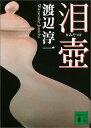 【中古】泪壺 (講談社文庫)/渡辺 淳一