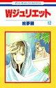 【中古】W(ダブル)ジュリエット (12) (花とゆめCOMICS)/絵夢羅