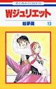 【中古】W(ダブル)ジュリエット (13) (花とゆめCOMICS)/絵夢羅