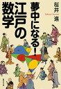 【中古】夢中になる!江戸の数学 (集英社文庫)/桜井 進