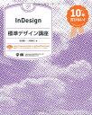 【中古】InDesign標準デザイン講座/生田 信一、大森 祐二