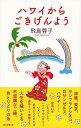 【中古】ハワイからごきげんよう/飛島 蓉子